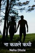 ना कळले कधी - Season 1 - Part - 1 मराठीत Neha Dhole