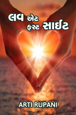 Love at first sight by Arti Rupani in Gujarati