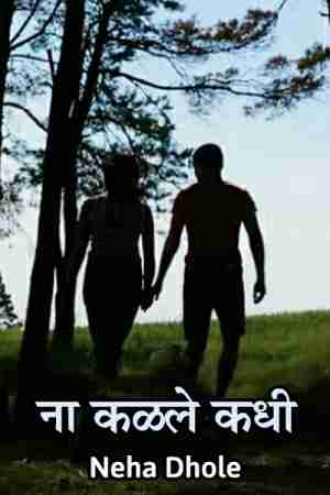ना कळले कधी - Season 1 by Neha Dhole in Marathi
