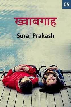 Khwabgah - 5 by Suraj Prakash in Hindi