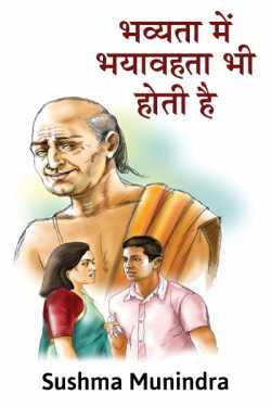 Bhavyata me bhayavahta bhi hoti hai by Sushma Munindra in Hindi