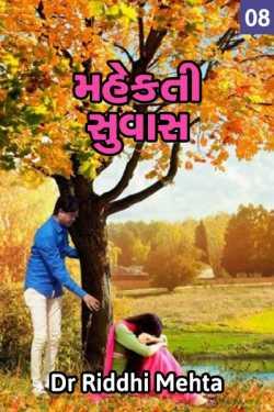 mahekti suvas bhag 8 by Dr Riddhi Mehta in Gujarati
