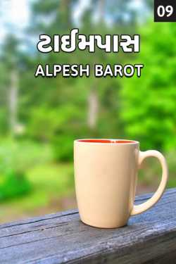 Time pass - 9 by Alpesh Barot in Gujarati