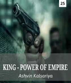 KING - POWER OF EMPIRE - 25 by Ashvin Kalsariya in Gujarati