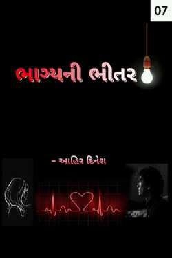 bhagyani bhitar - 7 by Ahir Dinesh in Gujarati