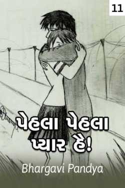 Pehla pehla pyar hai - 11 by Bhargavi Pandya in Gujarati