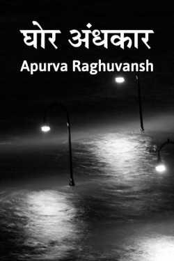Ghor andhkar by Apurva Raghuvansh in Hindi