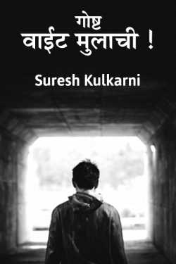 Gosht vait Mulachi. ani Goshtitla vait mulga. by suresh kulkarni in Marathi