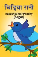 Chidiya Rani - (Bal sahitya) by Rakesh Kumar Pandey Sagar in Hindi