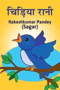 Chidiya Rani - (Bal sahitya)