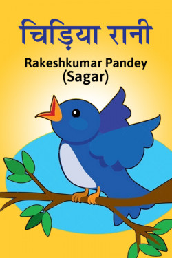 Chidiya Rani - (Bal sahitya) by Rakesh Sagar in Hindi