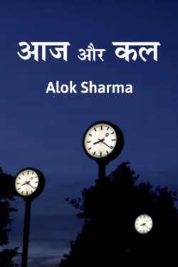 Aaj aur kal by ALOK SHARMA in Hindi