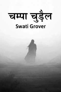 Champa Chudel by Swatigrover in Hindi