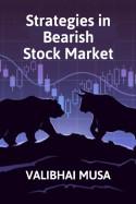 Strategies in Bearish StockMarket by Valibhai Musa in English
