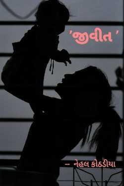 Jeevit by કલમ ના સથવારે in Gujarati