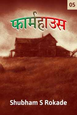Farmhouse - 5 by Shubham S Rokade in Marathi