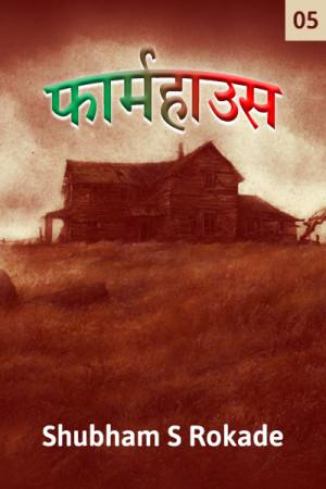 फार्महाउस - भाग ५ मराठीत Shubham S Rokade