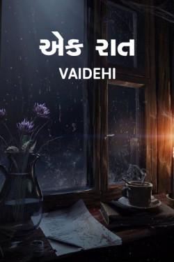 Ek Raat by Vaidehi in Gujarati