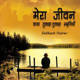 मेरा जीवन वाया टुकड़ा-टुकड़ा स्मृतियाँ  by Subhash Neerav in Hindi