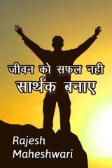 Rajesh Maheshwari profile