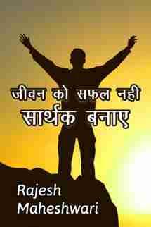 जीवन को सफल नही सार्थक बनाए by Rajesh Maheshwari in Hindi