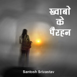 ख्वाबो के पैरहन   by Santosh Srivastav in Hindi