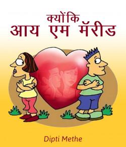 क्योंकि आय एम मॅरीड  by Dipti Methe in Hindi