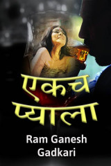 एकच प्याला  by Ram Ganesh Gadkari in Marathi