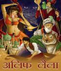 अलिफ़ लैला - 1 बुक MB (Official) द्वारा प्रकाशित हिंदी में
