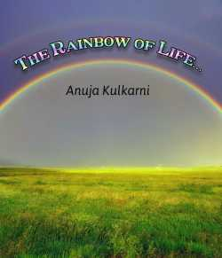 The Rainbow of life. By Anuja Kulkarni in