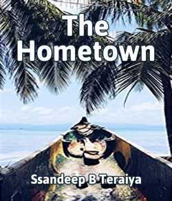 The Hometown By Ssandeep B Teraiya in English