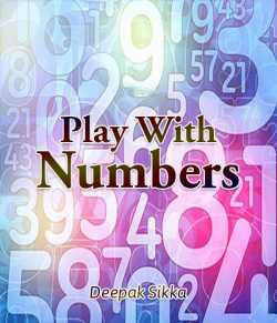 Play With Numbers By Deepak Sikka in