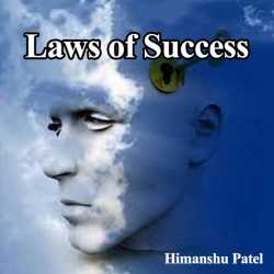 Laws Of Success By Himanshu Patel in