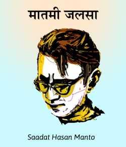 Matmi Jalsa by Saadat Hasan Manto in Hindi