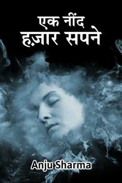 Ek nind hazaar sapne by Anju Sharma in Hindi