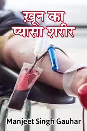 ख़ून का प्यासा शरीर बुक Manjeet Singh Gauhar द्वारा प्रकाशित हिंदी में