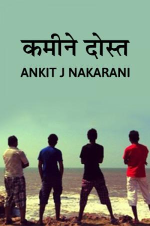 कमीने दोस्त बुक ANKIT J NAKARANI द्वारा प्रकाशित हिंदी में