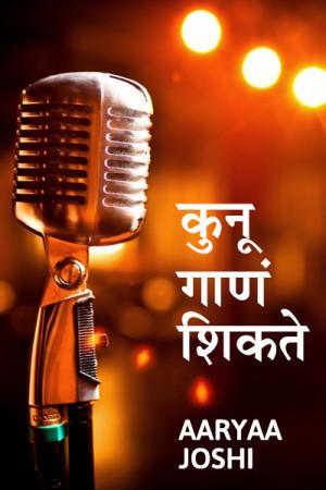 Kunu gaan shikte by Aaryaa Joshi in Marathi