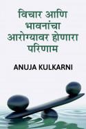 विचार आणि भावनांचा आरोग्यावर होणारा परिणाम.. मराठीत Anuja Kulkarni