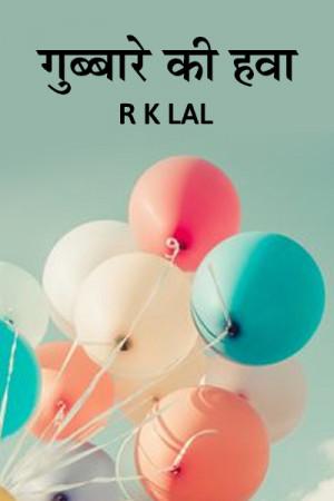 गुब्बारे की हवा बुक r k lal द्वारा प्रकाशित हिंदी में