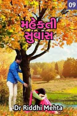 mahekti suvas bhag 9 by Dr Riddhi Mehta in Gujarati