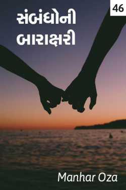 sambandhoni baraxari - 46 by Manhar Oza in Gujarati