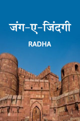 जंग-ए-जिंदगी  by radha in Hindi