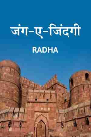 Jang-A-Jindagi बुक radha द्वारा प्रकाशित हिंदी में