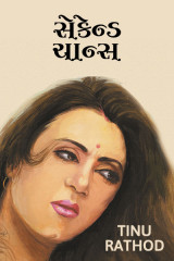 સેકેન્ડ ચાન્સ  by Tinu Rathod _તમન્ના_ in Gujarati