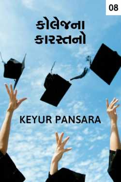 Collagena kaarastano - 8 by Keyur Pansara in Gujarati