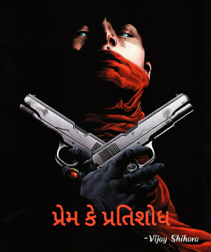 Vijay Shihora દ્વારા Prem ke Pratishodh ગુજરાતીમાં