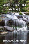 Jaagi aankho ka sapna by Sharafat Ali Khan in Odia