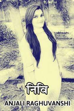 Nivi by Anjali Raghuvanshi in Hindi