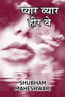 Pyar vyar - hir ve by Shubham Maheshwari in Hindi